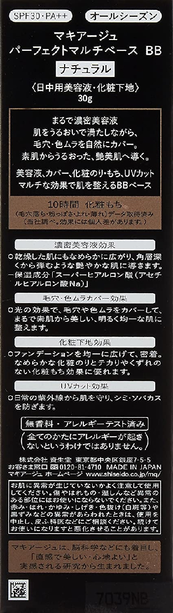 MAQuiIIAGE(マキアージュ) パーフェクトマルチベース BBの商品画像8