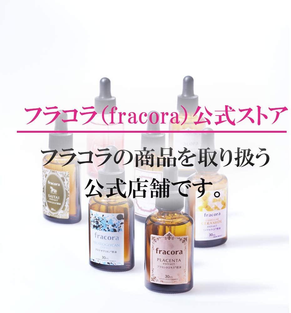 fracora(フラコラ) プロテオグリカン原液の商品画像13