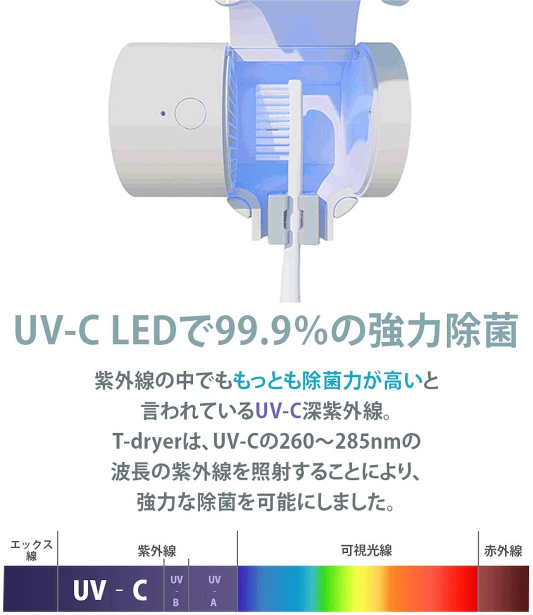 CLEAND(クリーンディー) 歯ブラシUV除菌乾燥機 T-dryer CL-401の商品画像5
