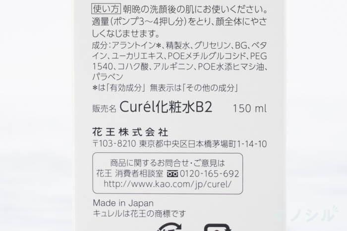 Curél(キュレル) 潤浸保湿 化粧水 II しっとりの商品画像2