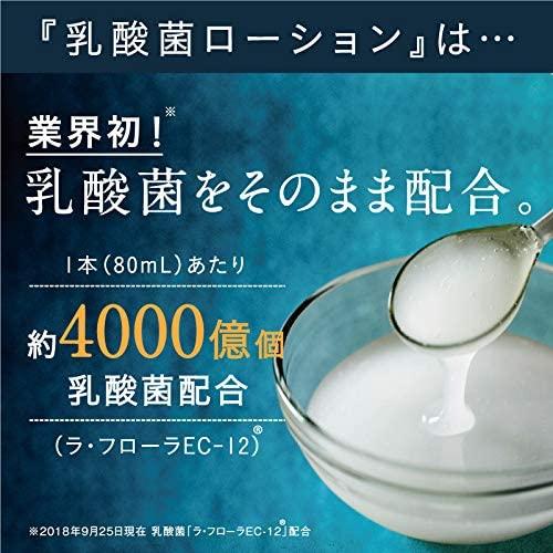 鈴木ハーブ研究所 乳酸菌ローションの商品画像4