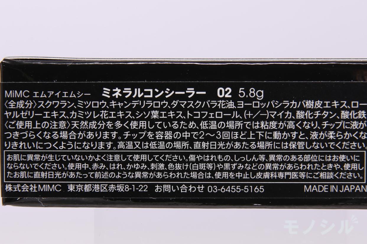 MiMC(エムアイエムシー)ミネラルコンシーラーの商品パッケージの成分表