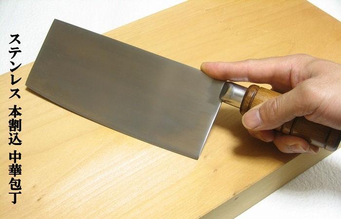 刃物フルタ(ハモノフルタ) ステンレス 本割込 中華包丁 31cmの商品画像2