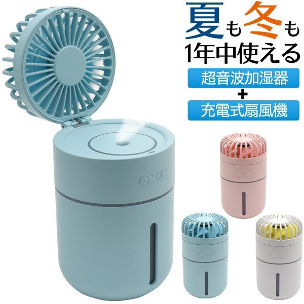 N-Style(エヌスタイル) 超音波加湿器 ミストファンの商品画像