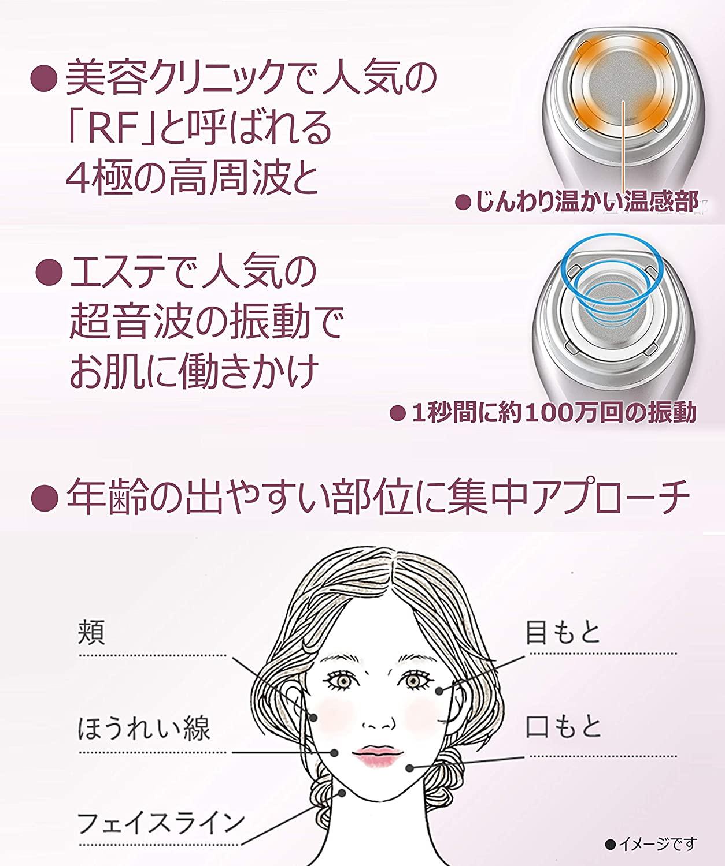 Panasonic(パナソニック)RF美顔器 EH-SR72の商品画像3