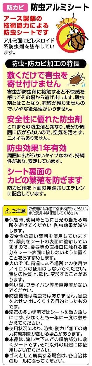 東和産業(とうわさんぎょう)1年防虫アルミシート システムキッチン用の商品画像3