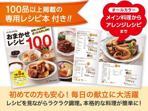 Cooking Pro(クッキングプロ) レシピ+延長保証セット シルバーの商品画像3