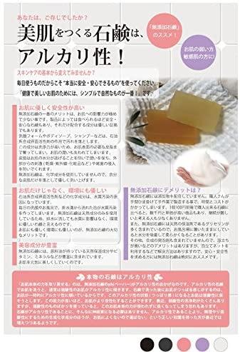 B.Hプランニング 手づくり釜焚き石鹸 馬油純石鹸の商品画像7