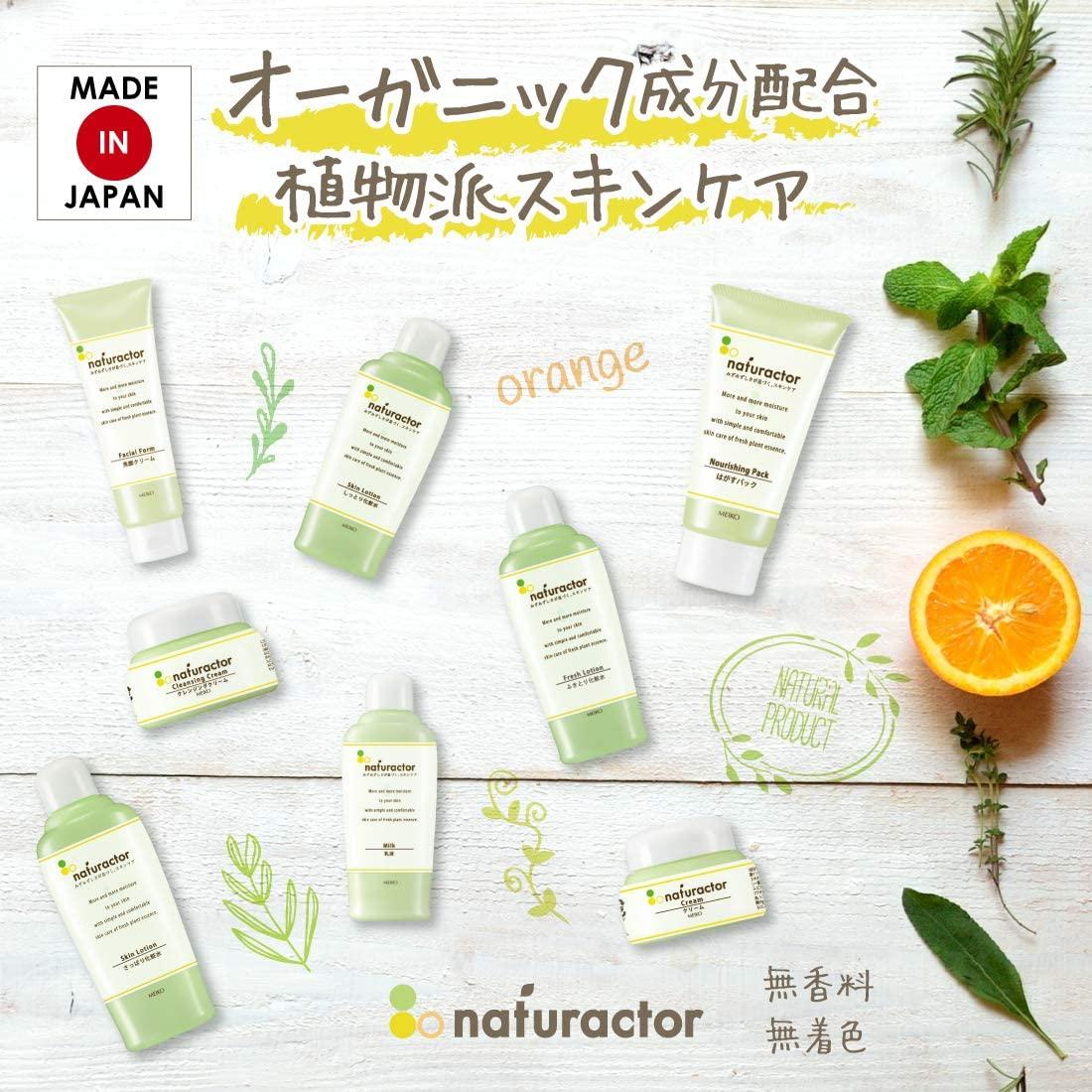 メイコーnaturactor(ナチュラクター) ミルクの商品画像2