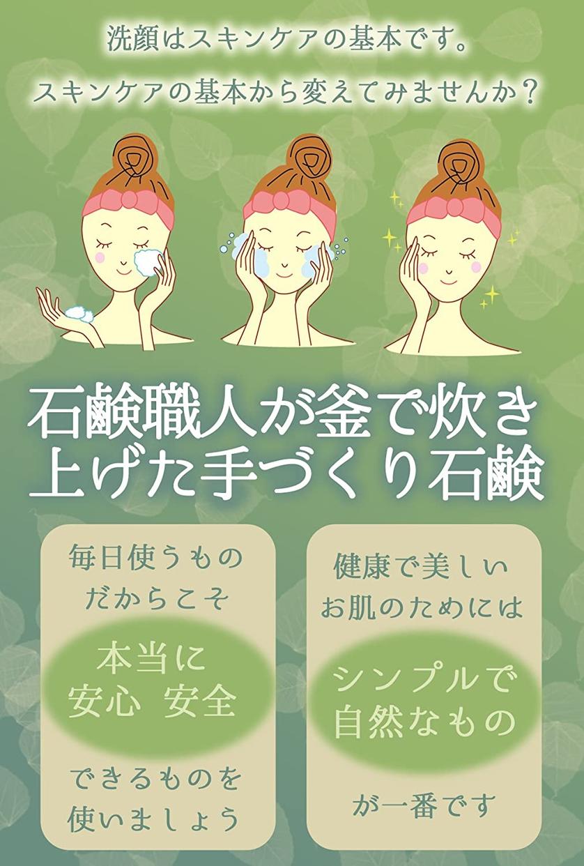 天使の石鹸 米ぬか純石鹸の商品画像4