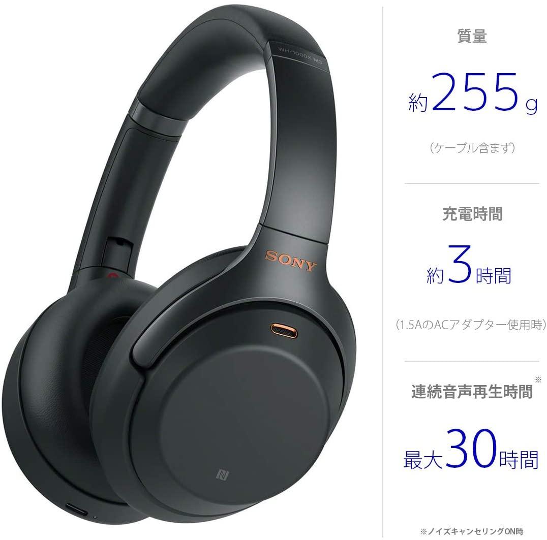 SONY(ソニー) ワイヤレスノイズキャンセリングステレオヘッドセット WH-1000XM3の商品画像