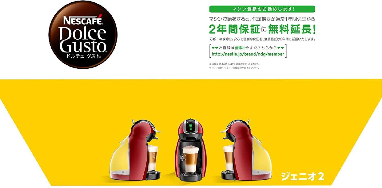 Nestle(ネスレ)ジェニオ2 プレミアム MD9771の商品画像4