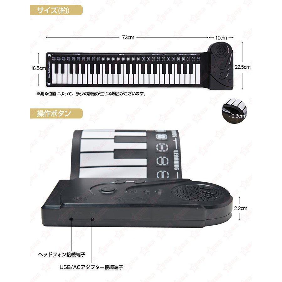 星商店 ロールピアノ 49鍵の商品画像10