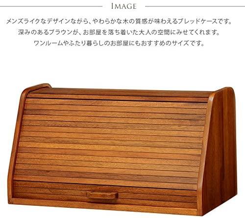 萩原(ハギハラ) CALMA ブレッドケース 幅50cm RUD-1394-50の商品画像2