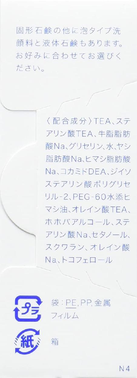 Collage(コラージュ) コラージュ D乾性肌用石鹸の商品画像2