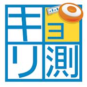 ONE COMPATH(ワンカンパチ) キョリ測の商品画像