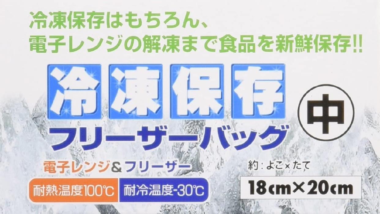 大日産業 たっぷり冷凍保存フリーザーバッグWの商品画像2