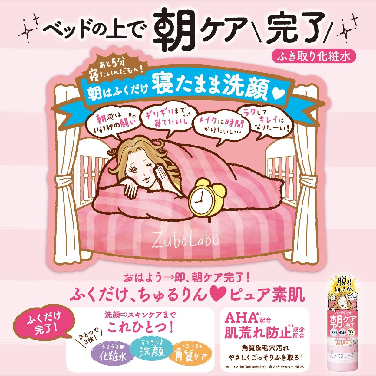 ZuboLabo(ズボラボ)朝用ふき取り化粧水シートの商品画像3