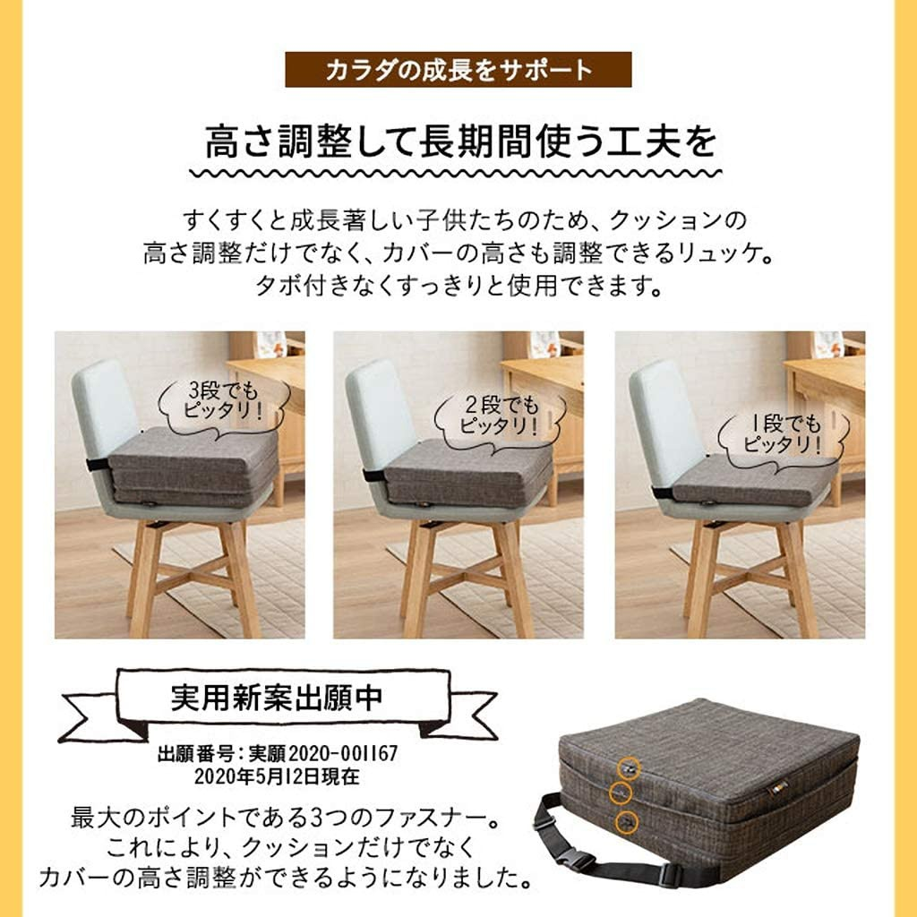 EMOOR(エムール) 高さ調節お食事キッズクッション リュッケの商品画像3