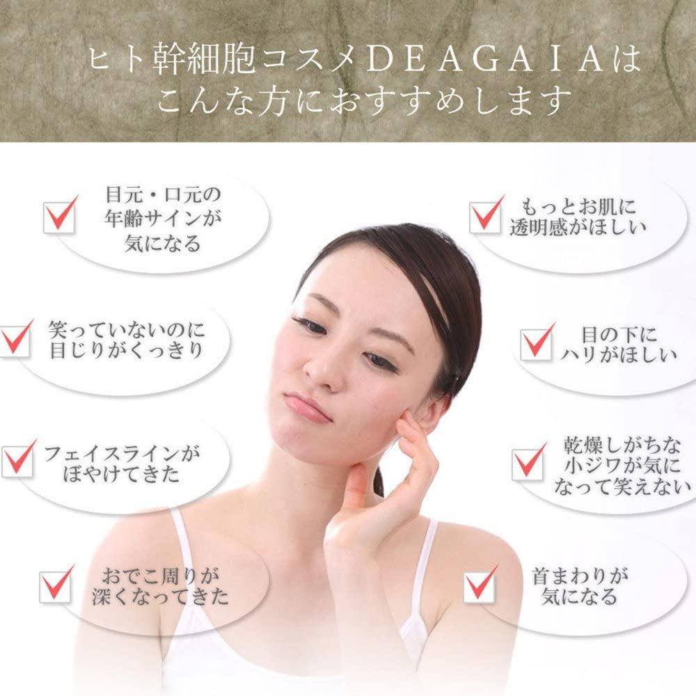 DEAGAIA(ディアガイア) ナイトリペアエッセンスの商品画像4
