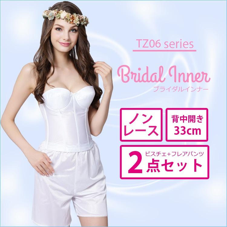 TAMURA(タムラ) ブライダルインナー 2点セット TZA06_TZR06の商品画像