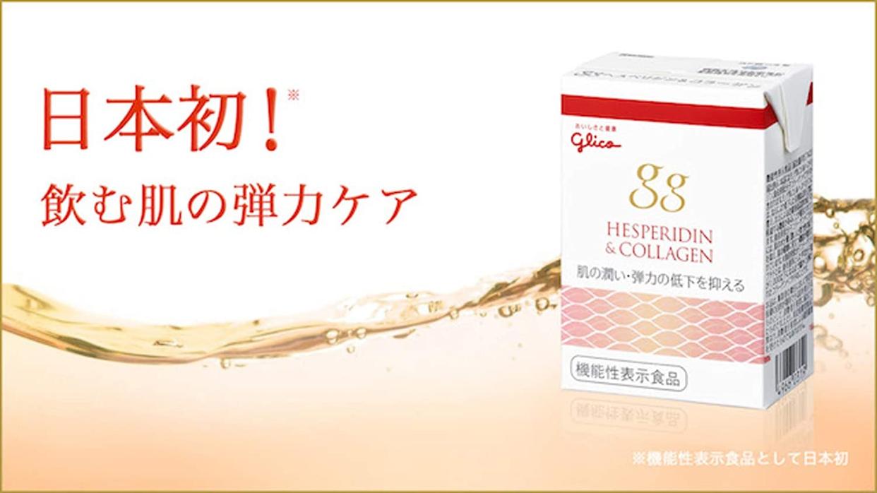 gg(ジージー) ヘスペリジン&コラーゲンの商品画像3