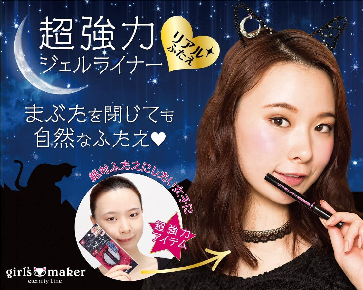 Girl's Maker(ガールズメーカー) エタニティラインαの商品画像7