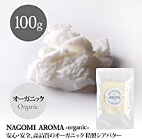 NAGOMI AROMA(ナゴミアロマ) オーガニック 精製 シアバターの商品画像2