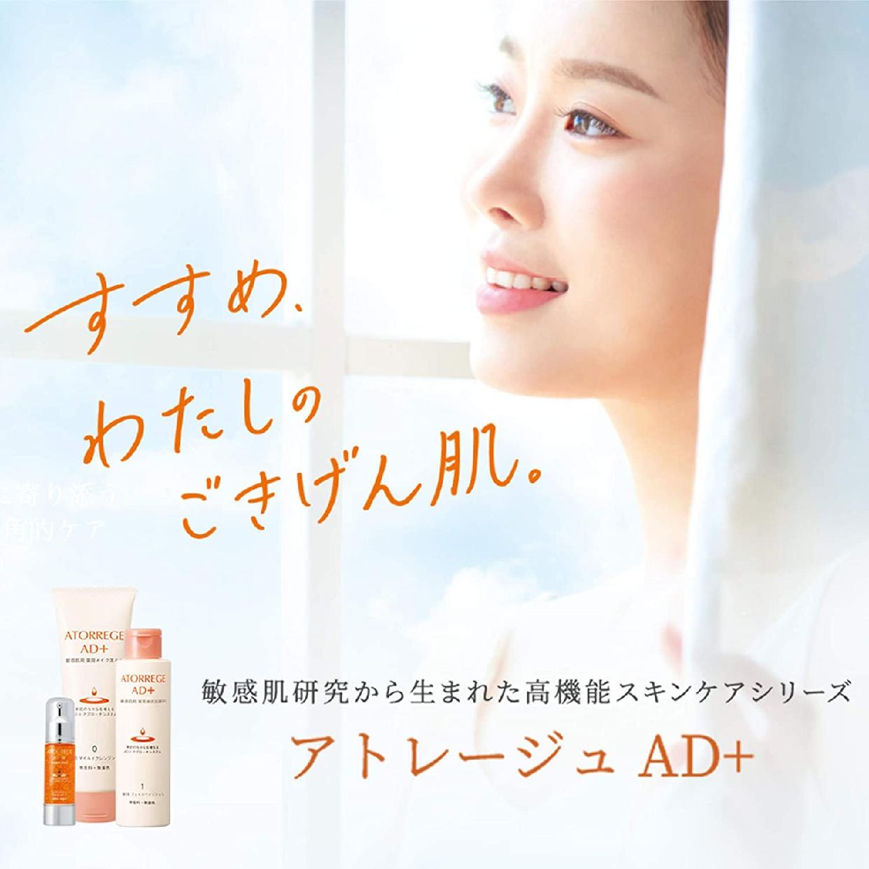 ATORREGE AD+(アトレージュ AD+) 薬用 フェイスクリームの商品画像7
