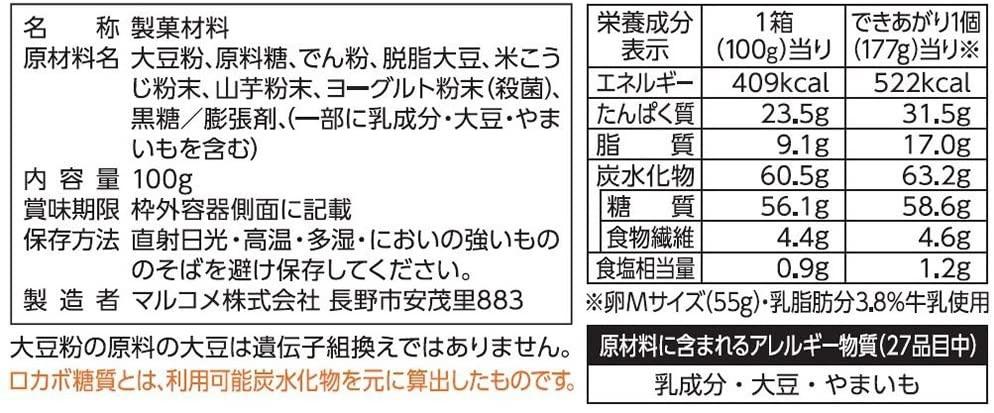 marukome(マルコメ) ダイズラボ 大豆プロテインスイーツの商品画像2