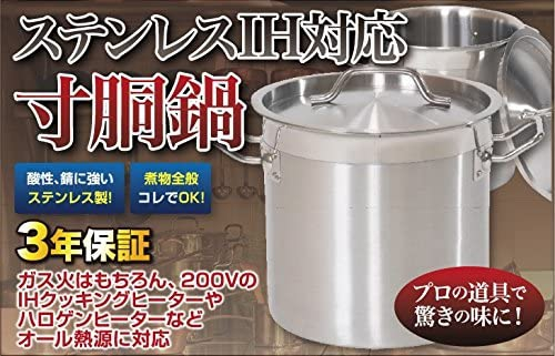 ダイシンショウジ 業務用ステンレス寸胴鍋 25cm 12リットル蓋付の商品画像2