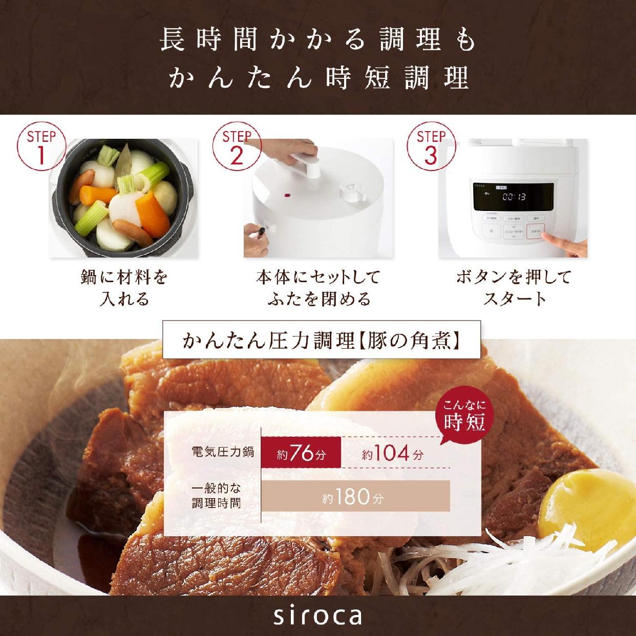 siroca(シロカ) 電気圧力鍋 SP-D131 ホワイトの商品画像5