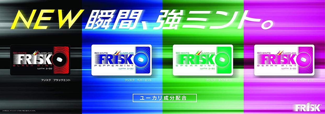 FRISK(フリスク) ペパーミントの商品画像2