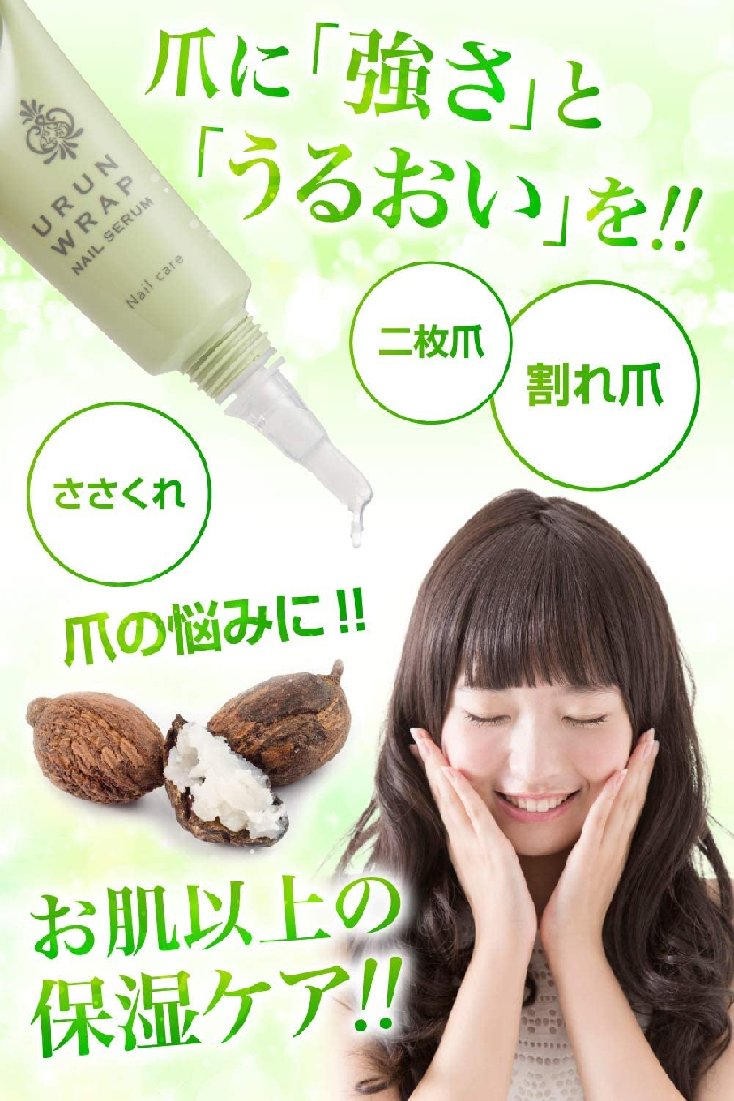 URUNWRAP(ウルンラップ) シアバター配合 ネイル美容液の商品画像3
