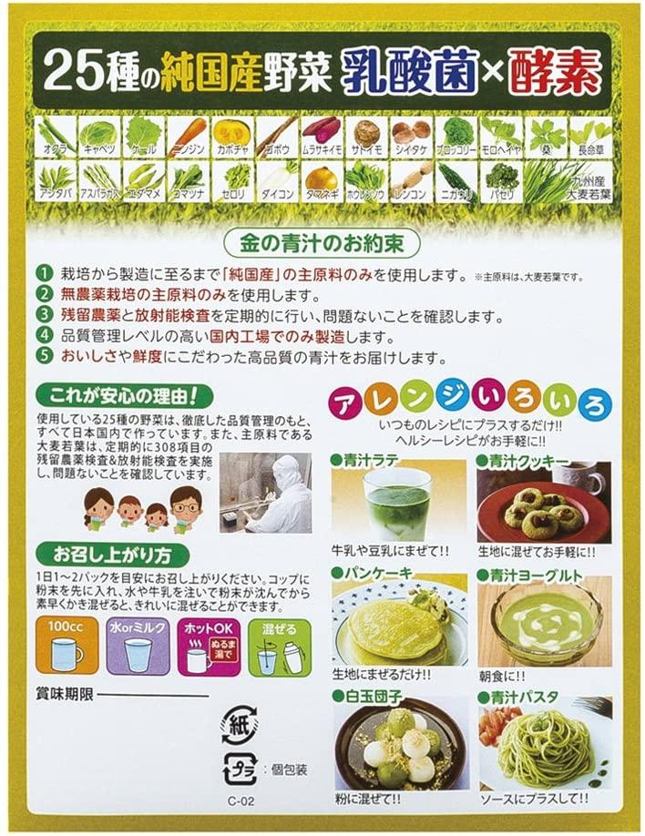 日本薬健 金の青汁 25種の純国産野菜 乳酸菌×酵素の商品画像9