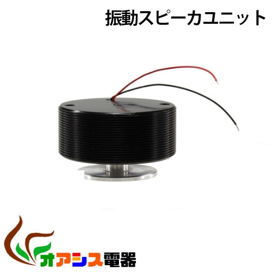 オアシス電器 振動スピーカーユニットの商品画像