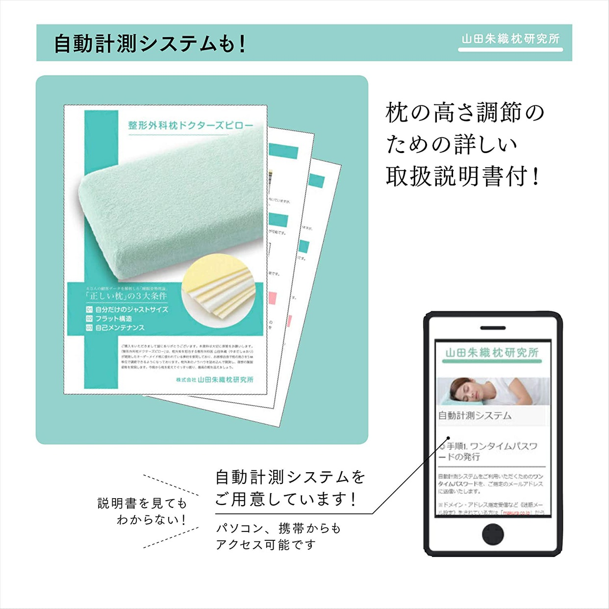山田朱織枕研究所 整形外科枕ライトの商品画像8