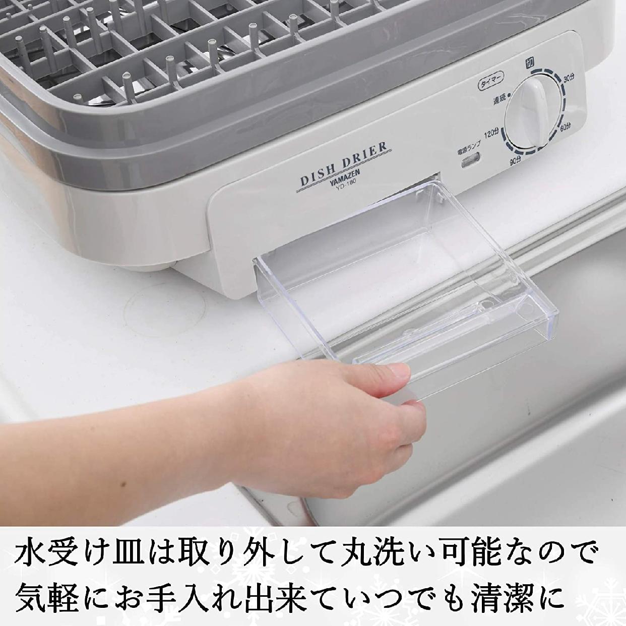 山善(YAMAZEN) 食器乾燥機 YD-180の商品画像5