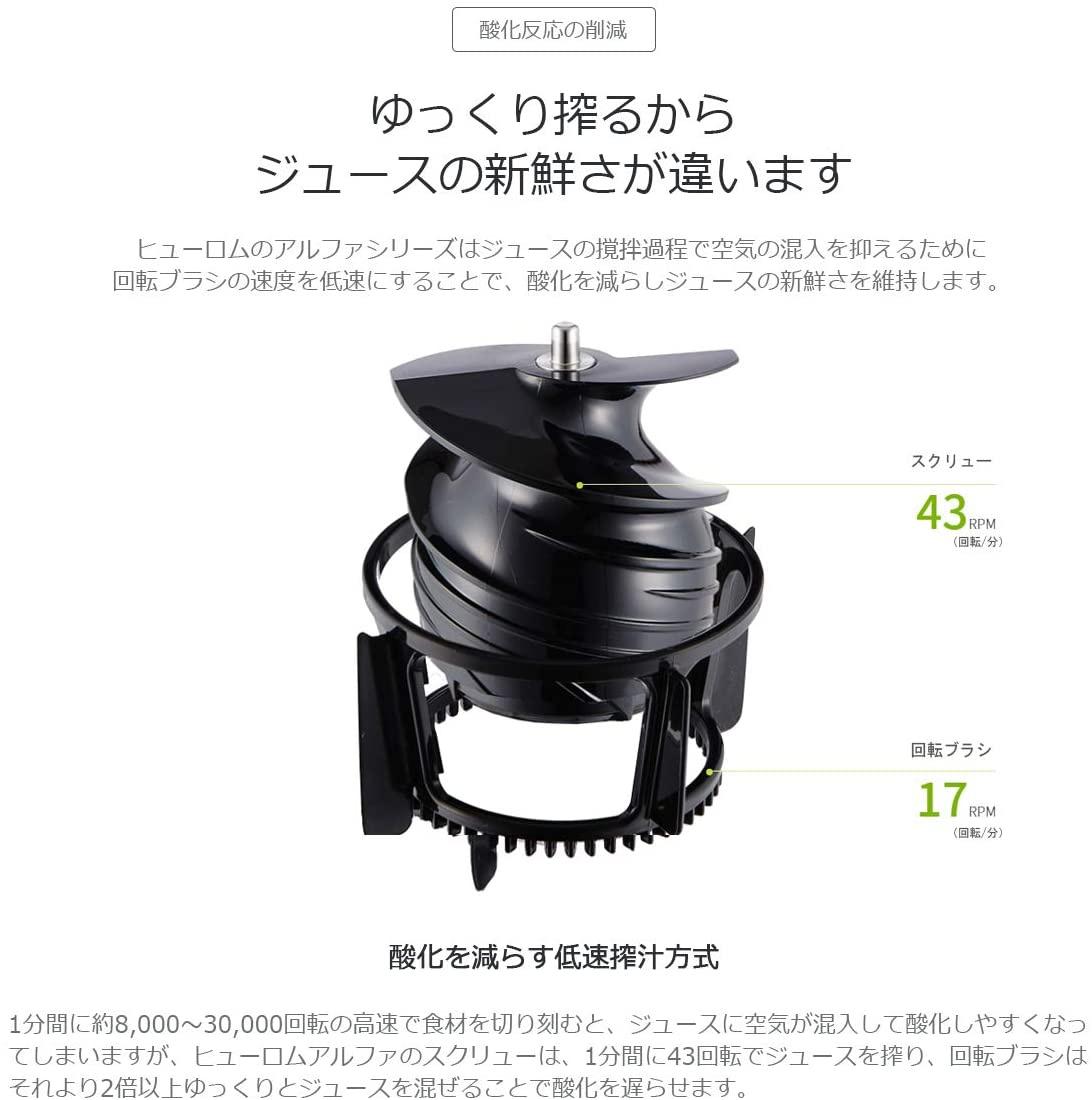 HUROM(ヒューロム) スロージューサー H26の商品画像3