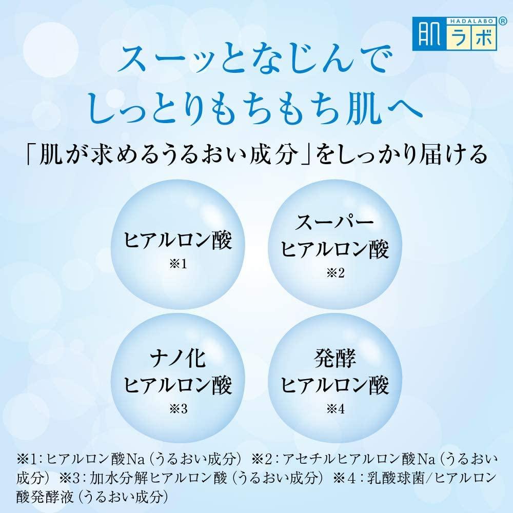 肌ラボ(はだらぼ)極潤ヒアルロン液の商品画像7