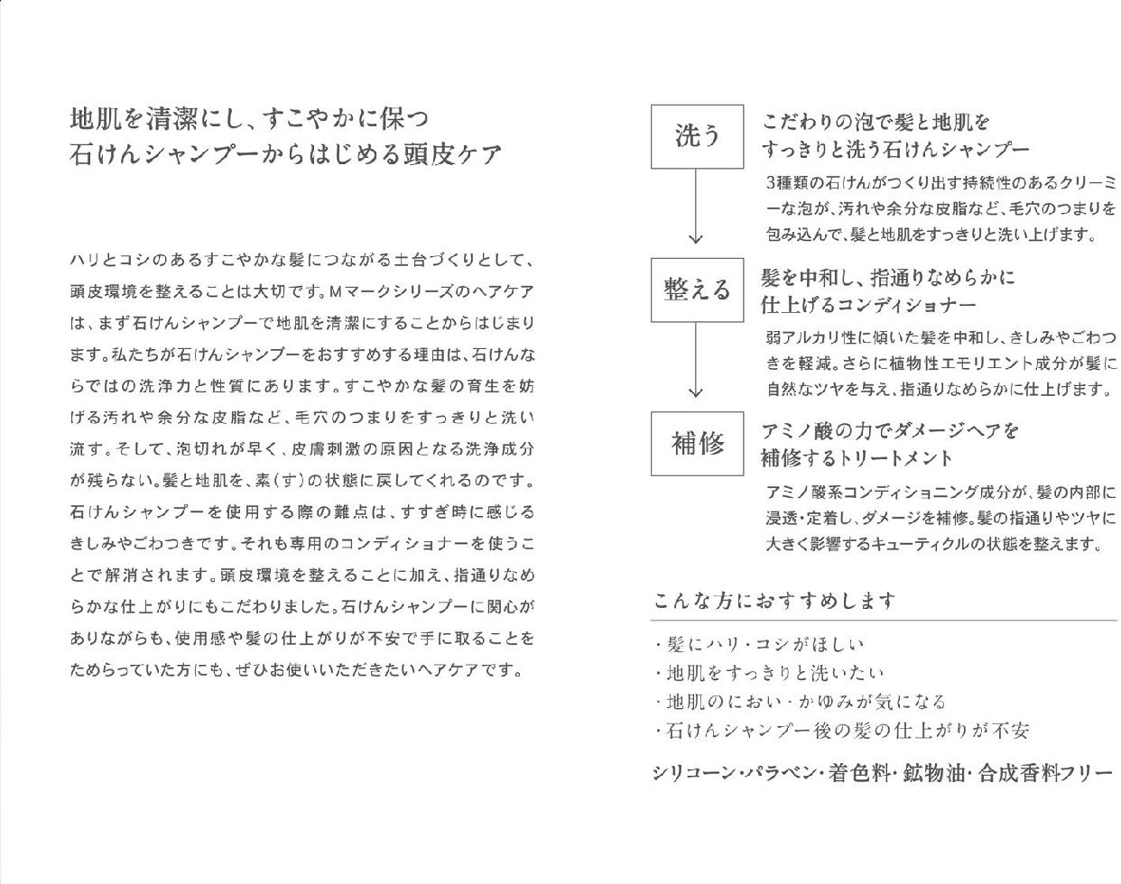 M-mark(エムマーク) アミノ酸 せっけんシャンプーの商品画像4