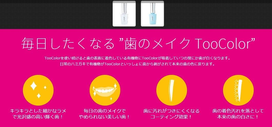 CoCoRoMAKE(ココロメイク) TooColorの商品画像7