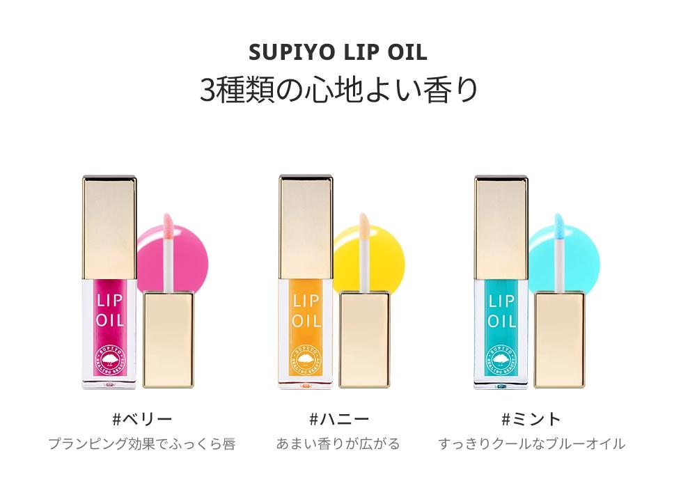 supiyo(スピヨ) リップオイルの商品画像5