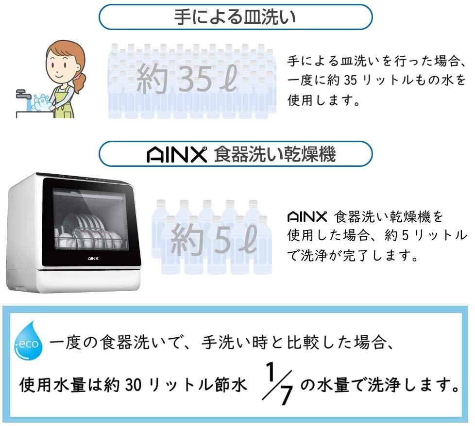 AINX(アイネックス) 工事がいらない食器洗い乾燥機 AX-S3Wの商品画像5