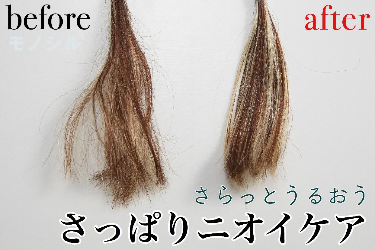 MARO(マーロ) 薬用 デオスカルプ トリートメントの使用して効果を比較した毛髪