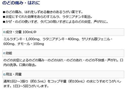 佐藤製薬(サトウ)ラリンゴールの商品画像3