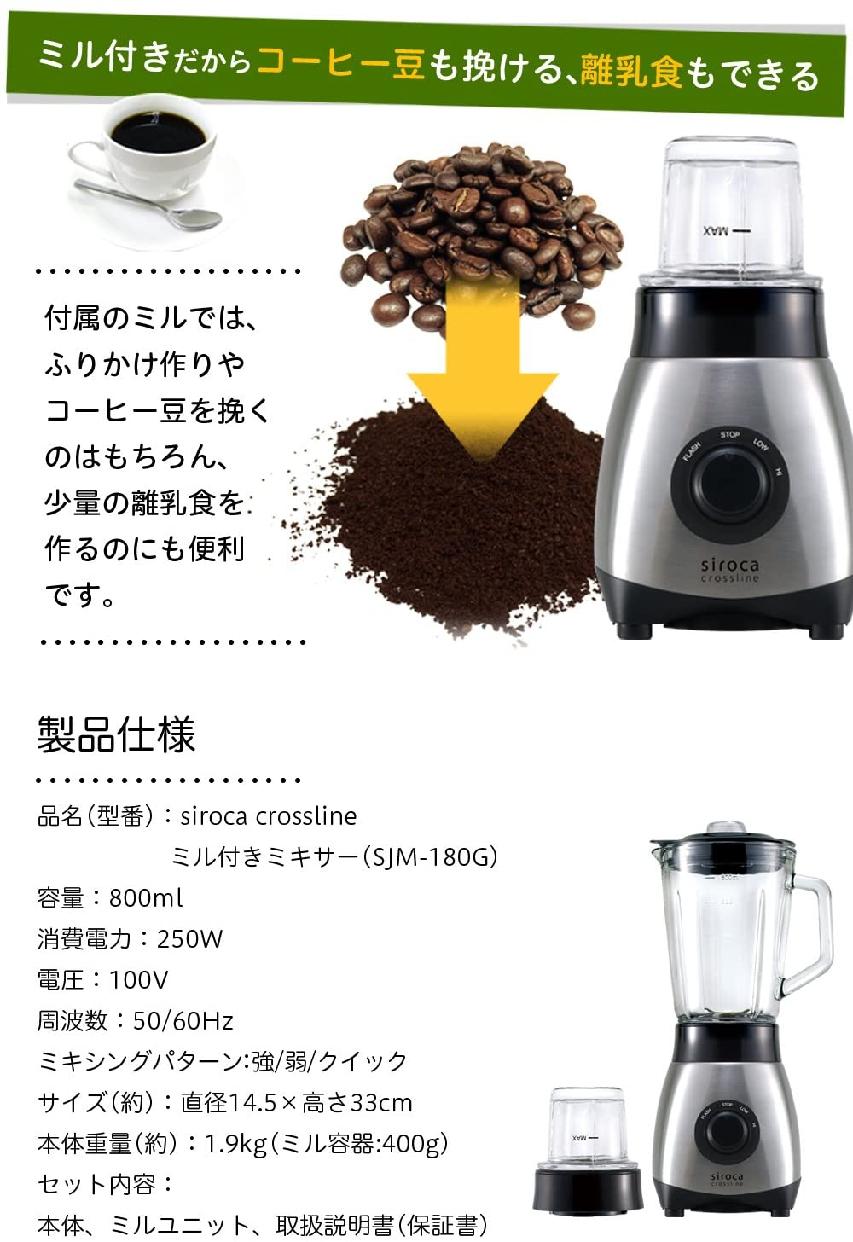 siroca(シロカ)ミル付きミキサー SJM-180Gの商品画像6