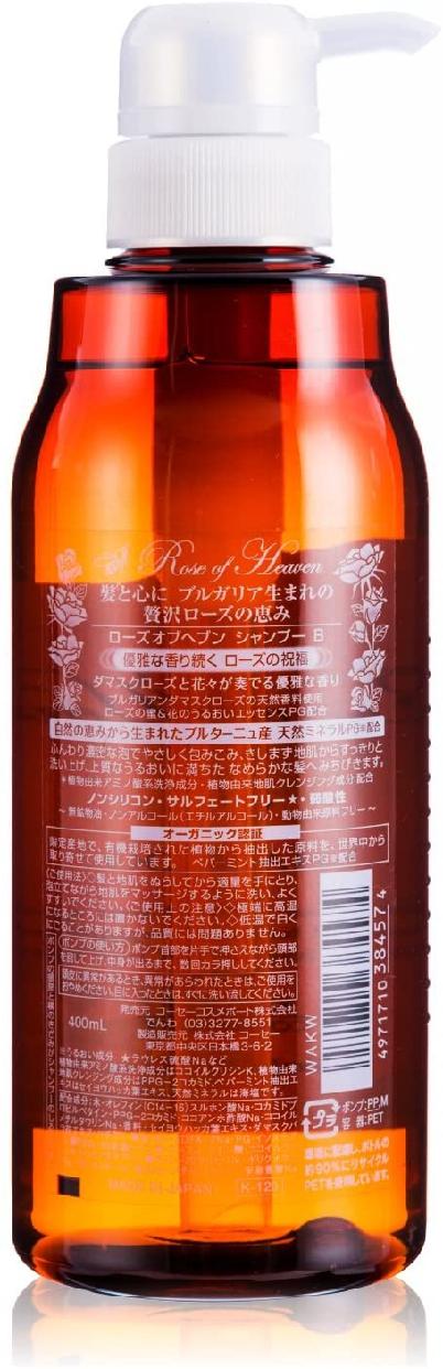Rose of Heaven(ローズオブヘブン) シャンプーの商品画像3