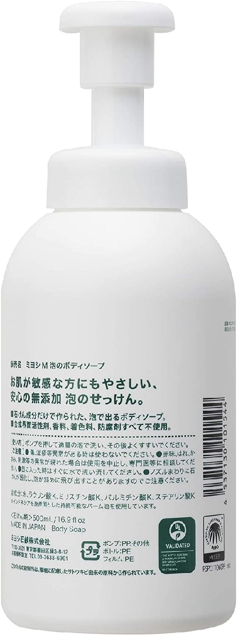 MIYOSHI(ミヨシ)無添加 せっけん泡のボディソープの商品画像2