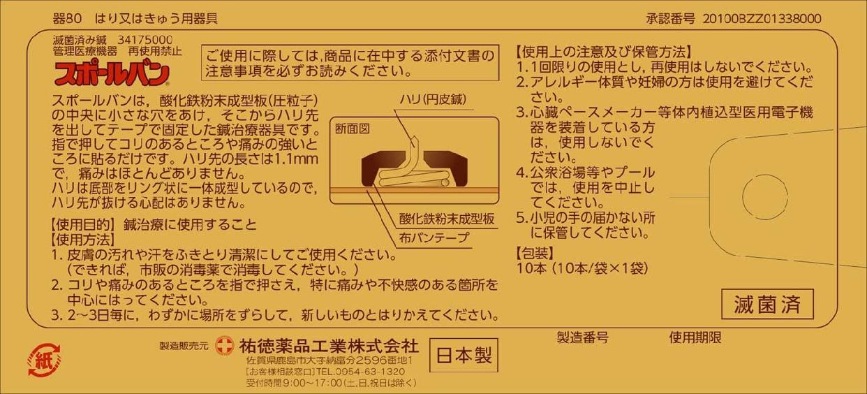 祐徳薬品(ゆうとくやくひんこうぎょう)スポールバンの商品画像2